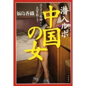 潜入ルポ 中国の女