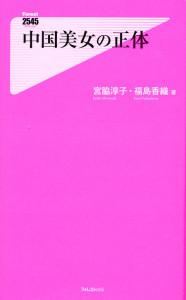 中国美女の正体